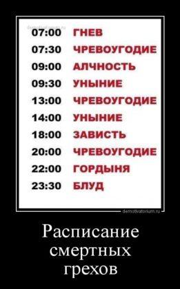 Расписание смертных грехов