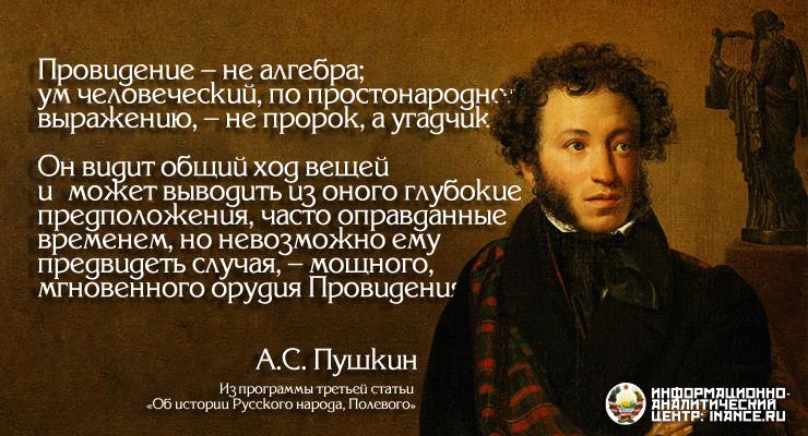 Пушкин: Случай - мощное орудие провидения