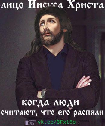 Иисус Христос,