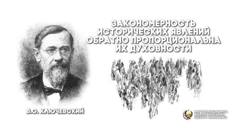 В.О. Ключевский об истории