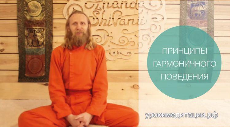 10 принципов гармоничной жизни (Яма Нияма)