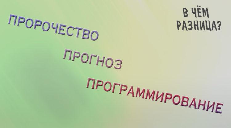 Пророчество, прогноз, программирование