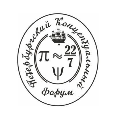 Логотип Петербургского концептуального форума